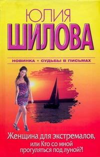 Женщина для экстремалов, или Кто со мной прогуляться под луной?! Юлия Шилова