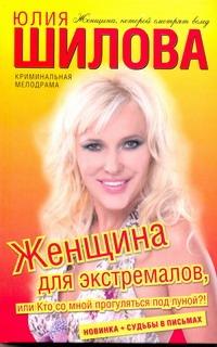 Юлия Шилова - Женщина для экстремалов, или Кто со мной прогуляться под луной?! обложка книги