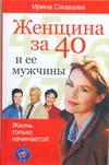 Женщина за 40 и ее мужчины Словцова Ирина