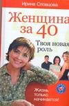 Женщина за 40. Твоя новая роль Словцова Ирина