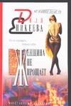 Еникеева Д. - Женщина не прощает' обложка книги