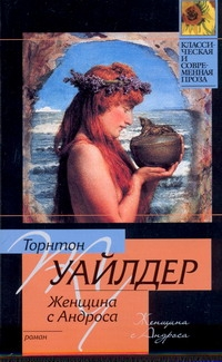 Торнтон Уайлдер - Женщина с Андроса обложка книги