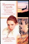 Женщина с зонтиком и перспективами Седлова В.В.