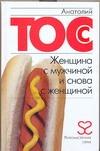 все цены на Тосс Анатолий Женщина с мужчиной и снова с женщиной онлайн