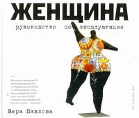 Женщина. Руководство по эксплуатации - фото 1