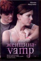 Микулина Е.В. - Женщина-VAMP' обложка книги