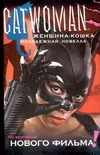 Джоунс Д. - Женщина-Кошка' обложка книги
