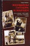Кнопп Г. - Женщины Гитлера и Марлен' обложка книги