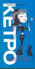 Кетро Марта - Женщины и коты, мужчины и кошки' обложка книги