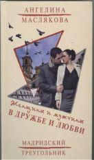 Маслякова А.В. - Женщины и мужчины в дружбе и любви. Мадридский треугольник' обложка книги
