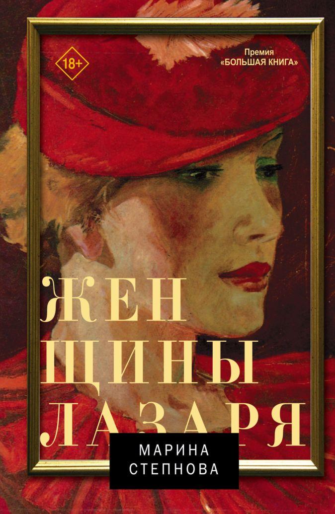 Марина Степнова - Женщины Лазаря обложка книги