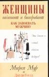 Мур М. - Женщины начинают и выигрывают' обложка книги