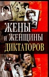 Петров В.В - Жены и женщины диктаторов' обложка книги