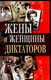 Петров В.В - Жены и женщины диктаторов обложка книги