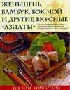 Ин Чан Компстайн - Женьшень, бамбук, бок чой и другие вкусные азиаты' обложка книги
