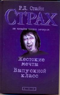 Стайн Р.Л. - Жестокие мечты; Выпускной класс обложка книги