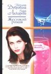 Дубровина И.В. - Жестокий роман' обложка книги
