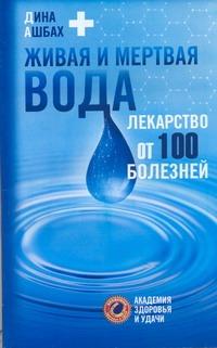 Живая и мертвая вода. Лекарство от 100 болезней