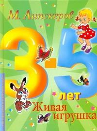 Живая игрушка Липскеров М.Ф.