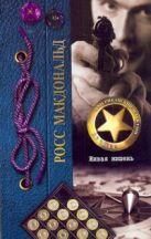 Макдональд Росс - Живая мишень' обложка книги