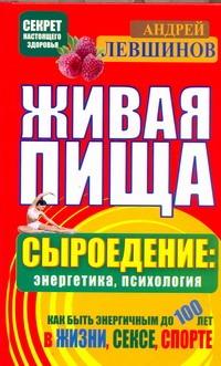 Левшинов(тв)!