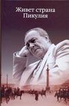 Пикуль А.И. - Живет страна Пикулия' обложка книги