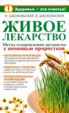 Шаскольская Н.Д. - Живое лекарство. [Метод оздоровления организма с помощью проростков]' обложка книги