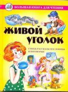 Данкова Р. Е. - Живой уголок' обложка книги