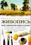 Поллют У. - Живопись масляными красками' обложка книги
