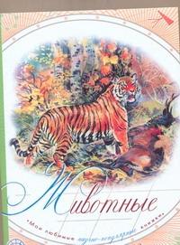 Ляхов П.Р - Животные обложка книги