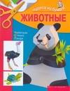 Жукова И.В. - Животные' обложка книги