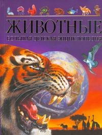 Животные. Большая детская энциклопедия Уолтерз М.