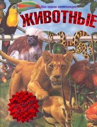 Животные. Моя первая энциклопедия Райан Дональд