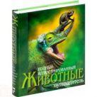 Брюс Д. - Животные. Полный иллюстрированный путеводитель' обложка книги