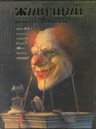 Старобинец А. - Живущий' обложка книги