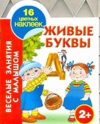 Живые буквы. 2+ Дмитриева В.Г.