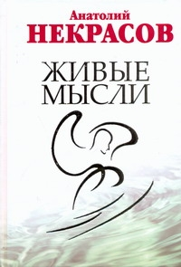 Живые мысли Некрасов А.А.