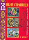 Живые страницы книга для чтения в школе и дома: 1-й класс Занков В.В.
