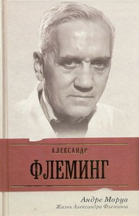 Моруа А. Жизнь Александра