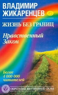 Жизнь без границ. Нравственный Закон Жикаренцев Владимир