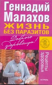 Жизнь без паразитов Малахов Г.П.