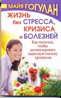 Гогулан М.Ф. - Жизнь без стресса, кризиса и болезней обложка книги