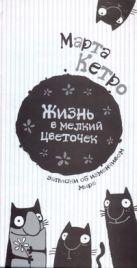Кетро Марта - Жизнь в мелкий цветочек' обложка книги