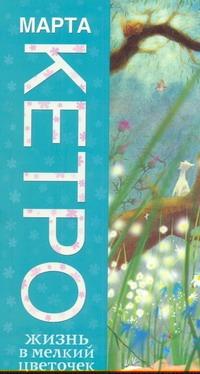 Жизнь в мелкий цветочек Кетро Марта