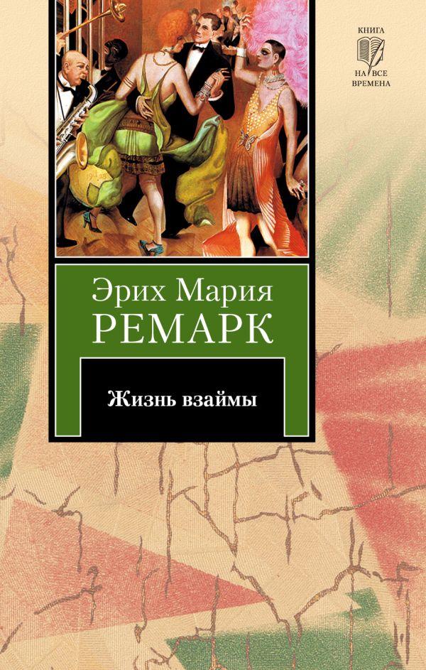Жизнь взаймы Ремарк Э.М.