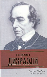Моруа А. - Жизнь Дизраэли обложка книги