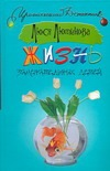 Лютикова Люся - Жизнь замечательных детей' обложка книги