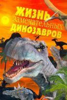 Пахневич А.В. - Жизнь замечательных динозавров' обложка книги