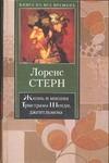 Стерн Л. - Жизнь и мнения Тристрама Шенди, джентльмена' обложка книги