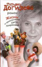 Догилева Т.А. - Жизнь и приключения Светы Хохряковой' обложка книги